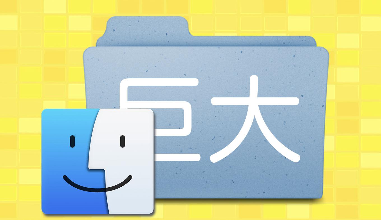 mac-search-biggest-file