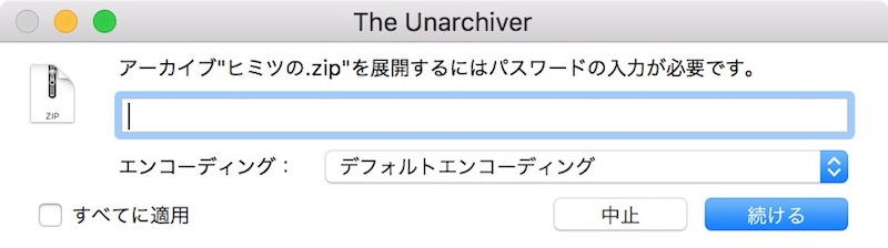mac-zip-password_10