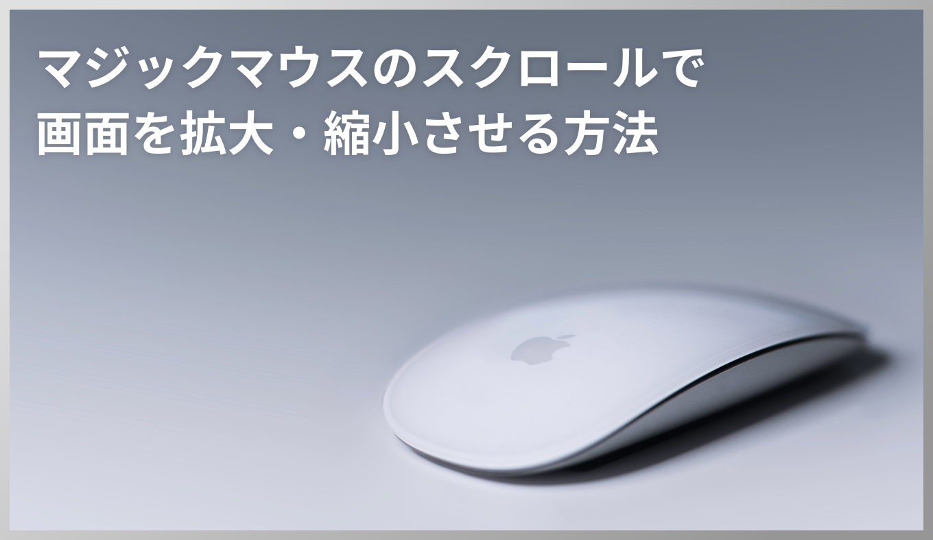 magicmouse-scroll-zoom