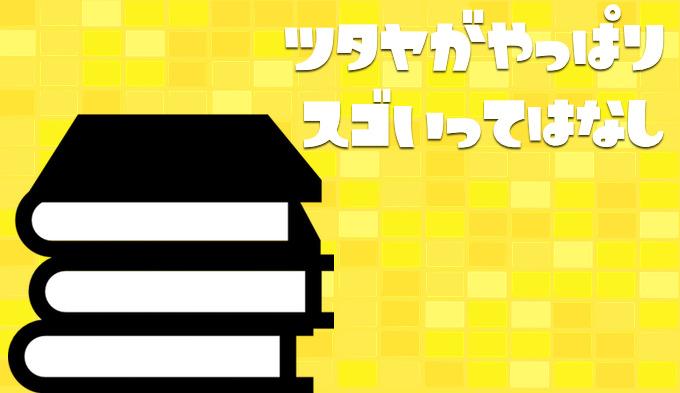manga-ikkiyomi