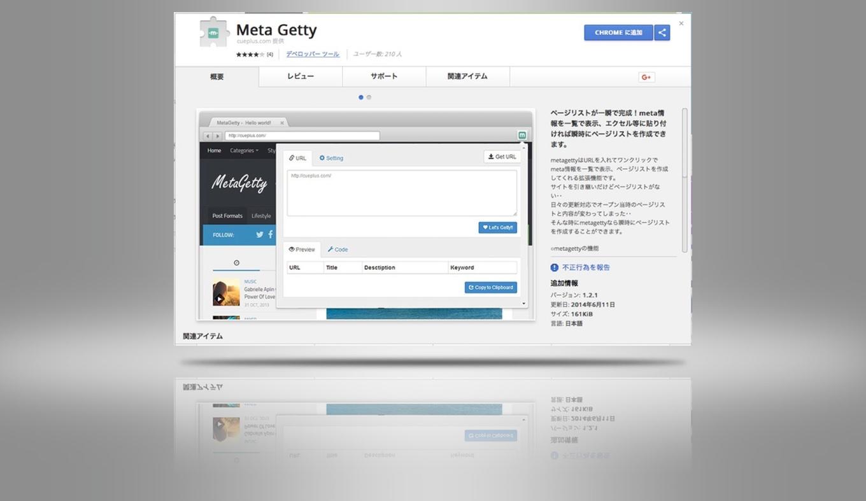 meta-getty