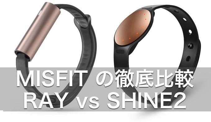 Misfit ray shine2