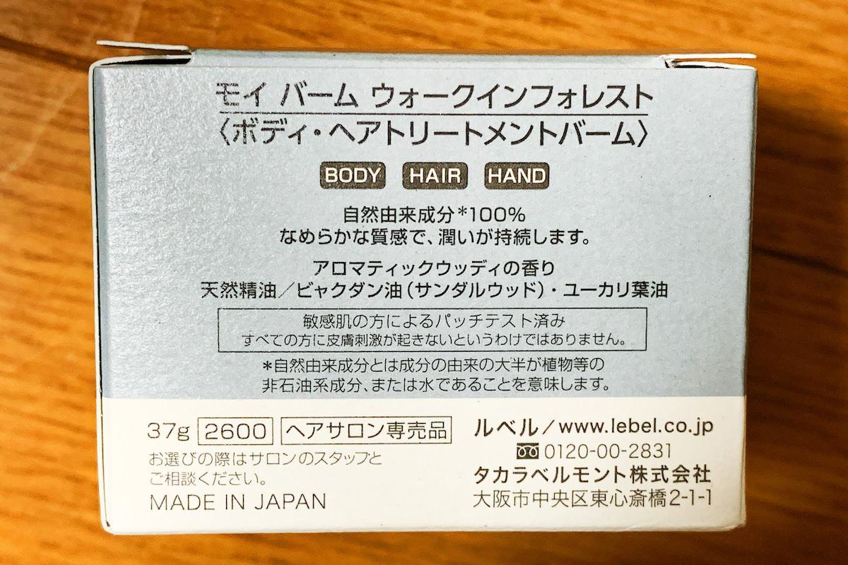 moii-haircare_3