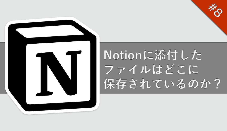 notion-offline-file
