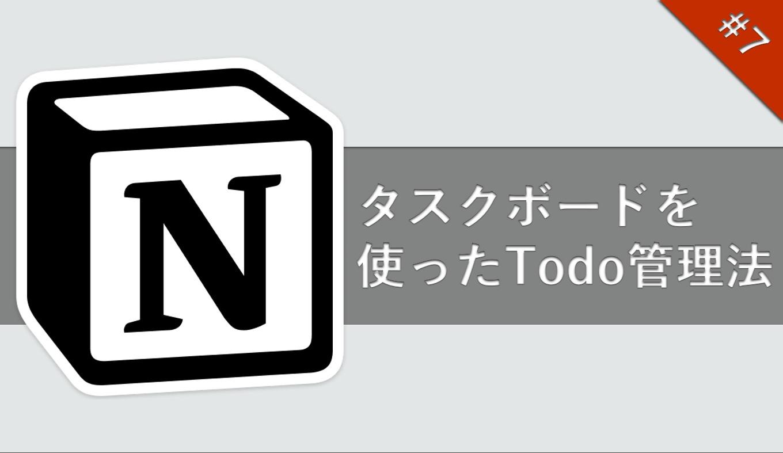 notion-taskboard