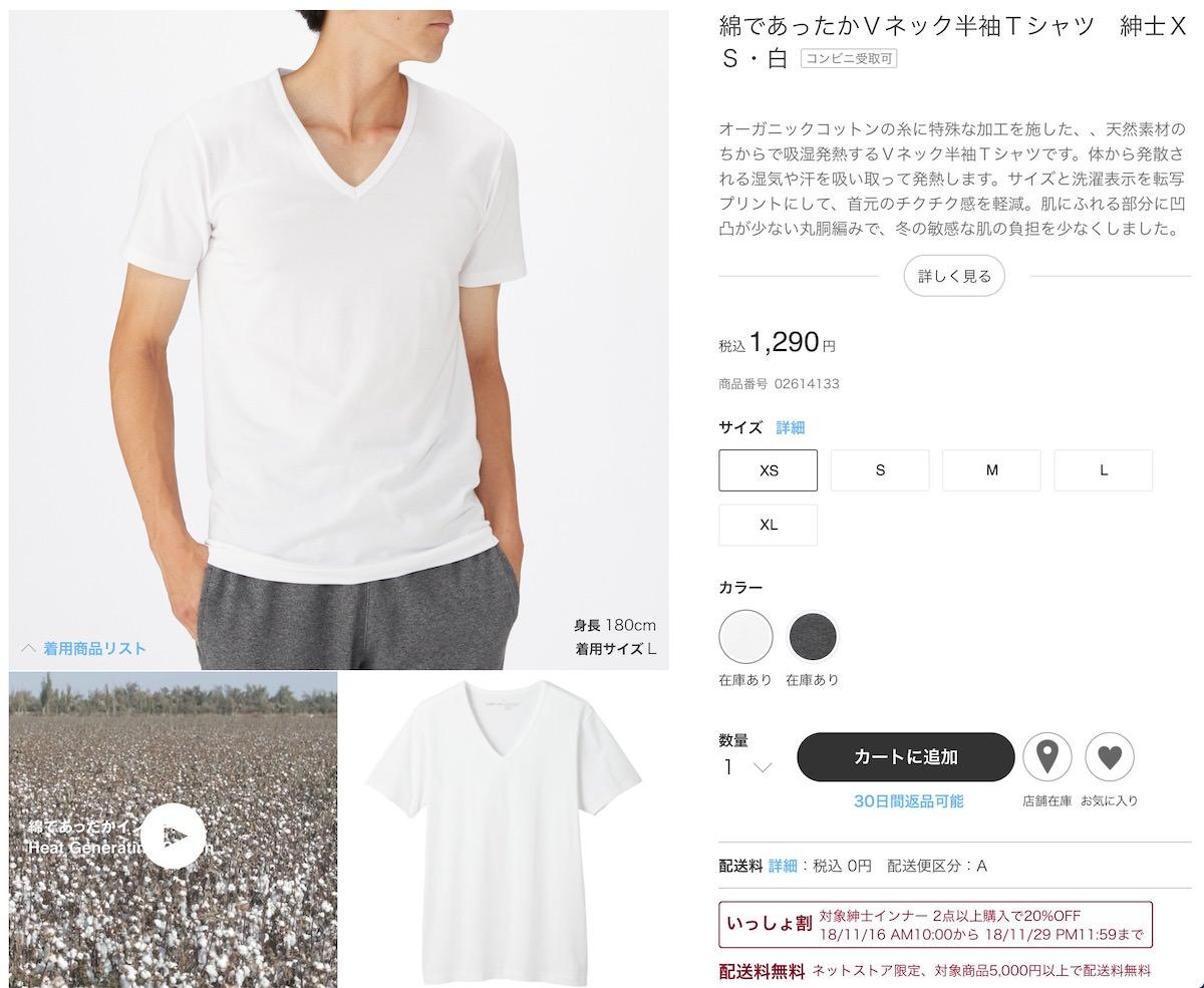 organic-cotton-muji_2