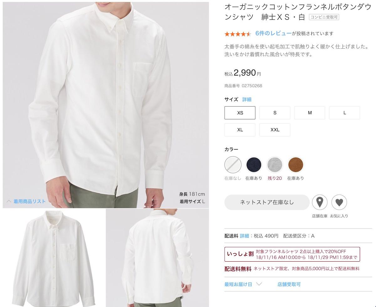 organic-cotton-muji_3