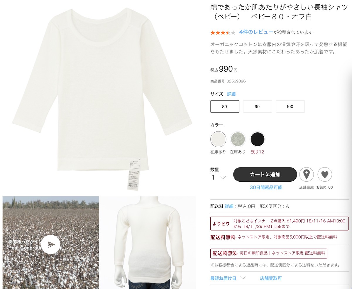 organic-cotton-muji_4