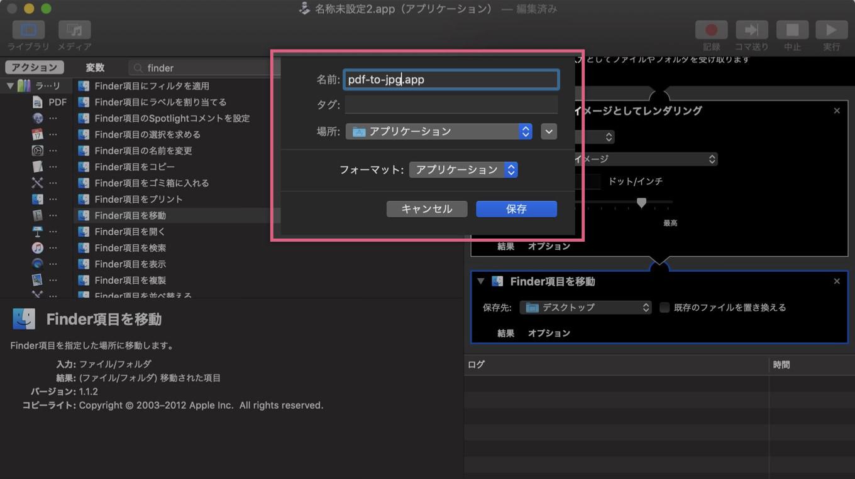 pdf-to-jpg-automator_7