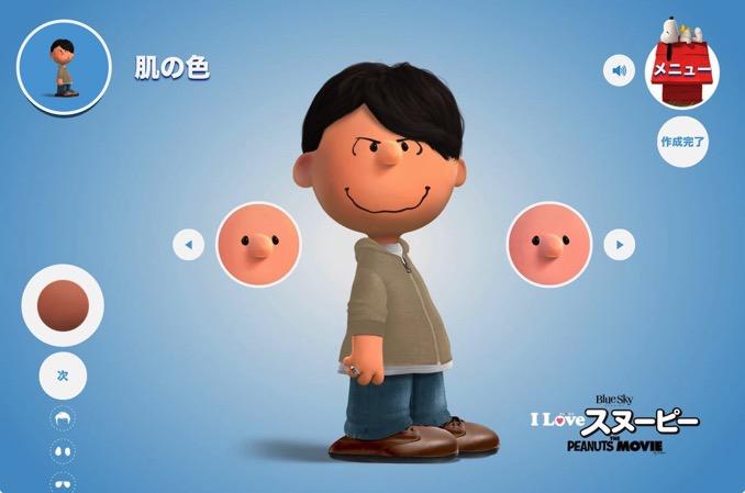 Peanuts character create 1