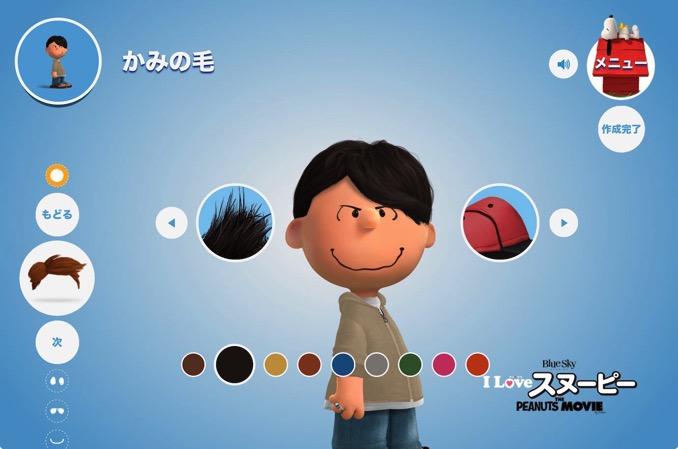 Peanuts character create 2