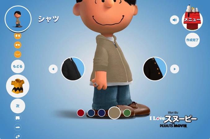 Peanuts character create 3