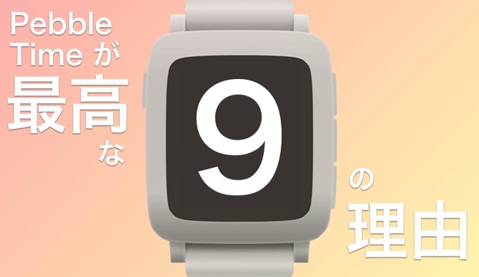 Pebble time 9 reason 1