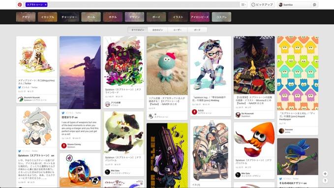 Pinterest no tanoshimikata 1