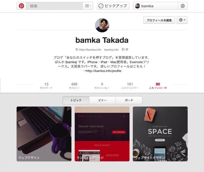 Pinterest no tanoshimikata 5