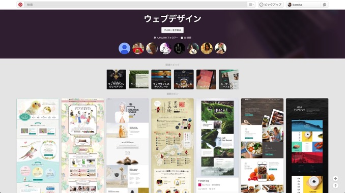 Pinterest no tanoshimikata 6