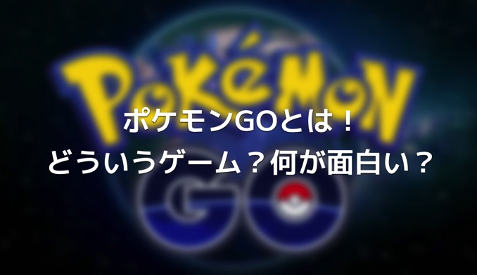 Pokemon go no omoshirosa