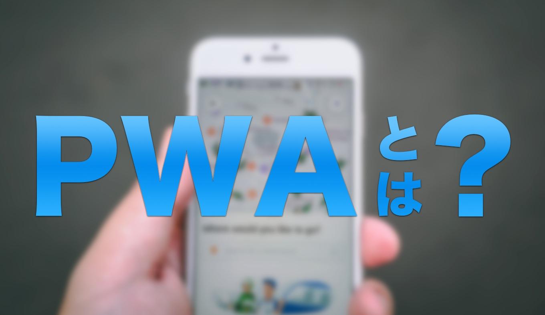 ウェブサイトがアプリ化!pwaの特徴と対応サイト事例 – あなたのスイッチ