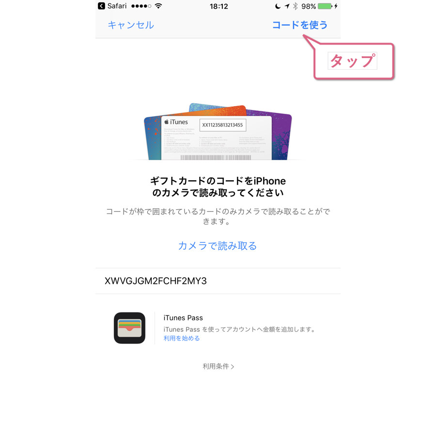 rakuten-itunescode-point