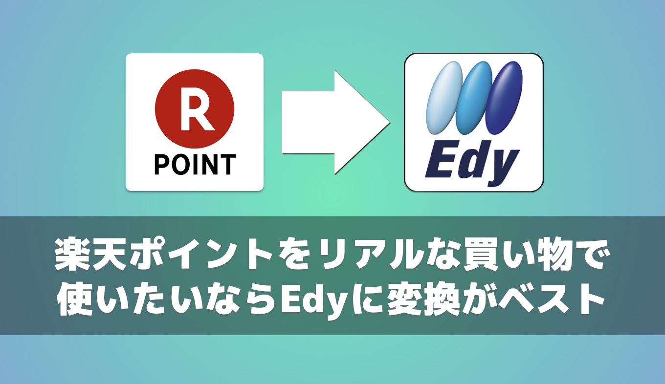 rakuten-point-edy-change