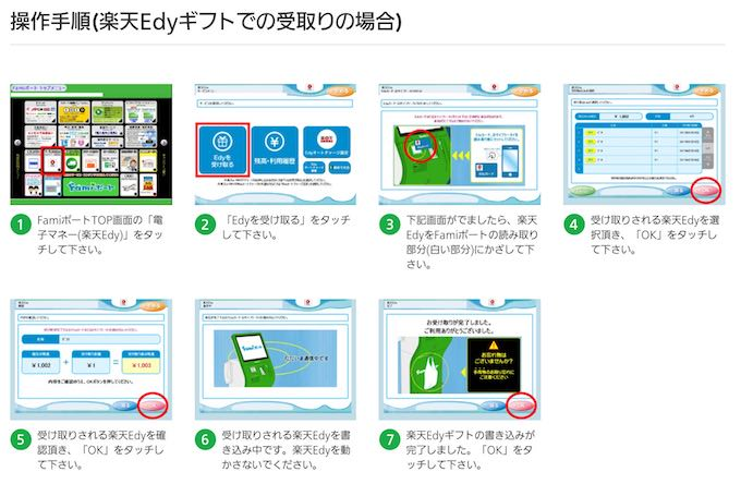 rakuten-point-edy-change_10