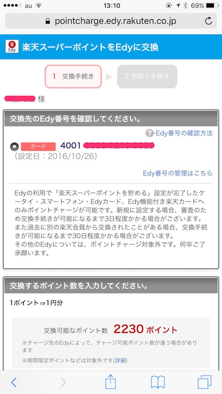 rakuten-point-edy-change_2