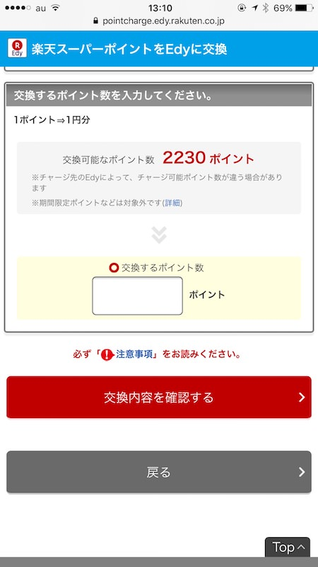 rakuten-point-edy-change_3