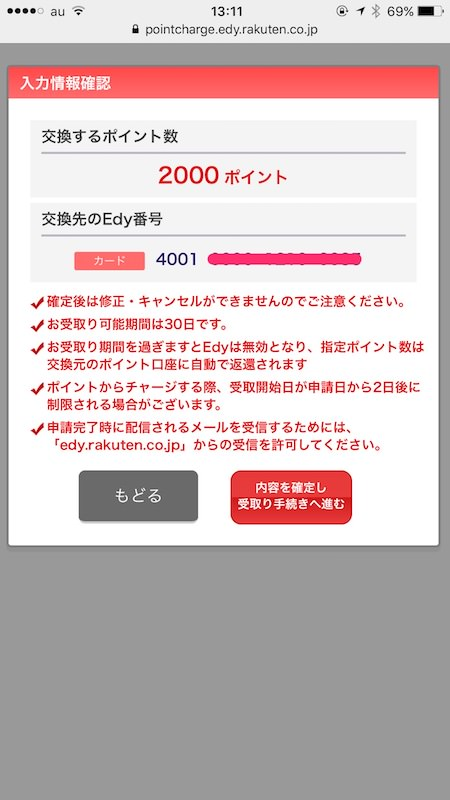 rakuten-point-edy-change_4