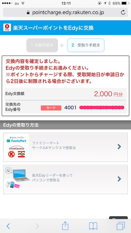 rakuten-point-edy-change_5
