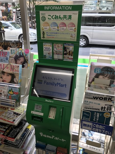 rakuten-point-edy-change_6