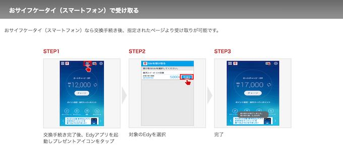 rakuten-point-edy-change_7