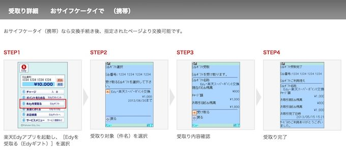 rakuten-point-edy-change_8