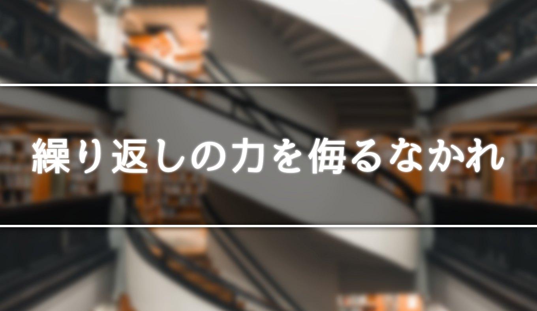 rasen-no-chikara