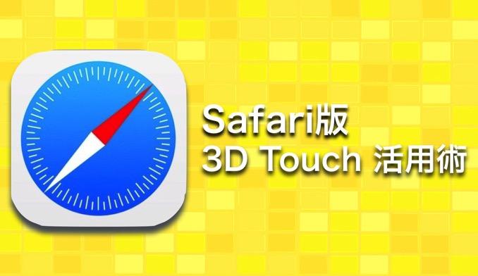 Safari 3dtouch 3tips