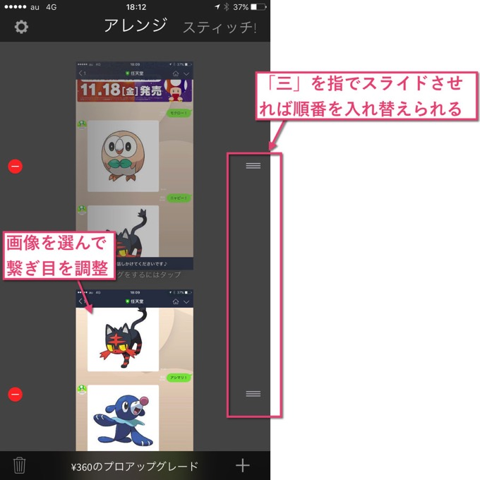 Screenshot merge stitchit 2