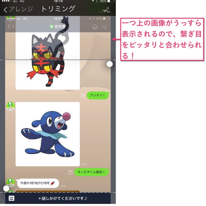 Screenshot merge stitchit 3