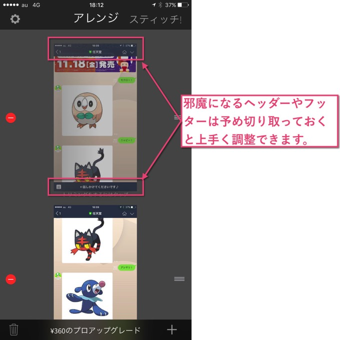 Screenshot merge stitchit 4
