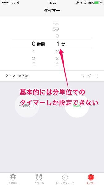 Siri timer second 1
