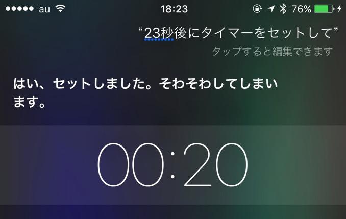Siri timer second 3