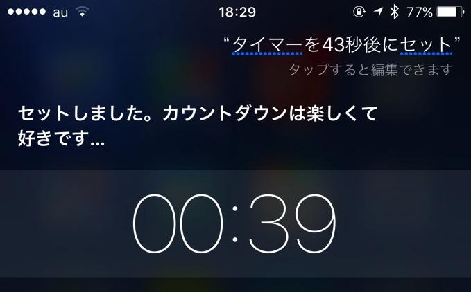 Siri timer second 4