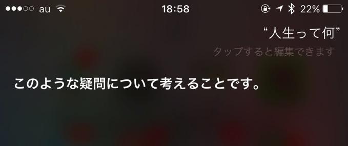Siri wo motto katsuyou 4
