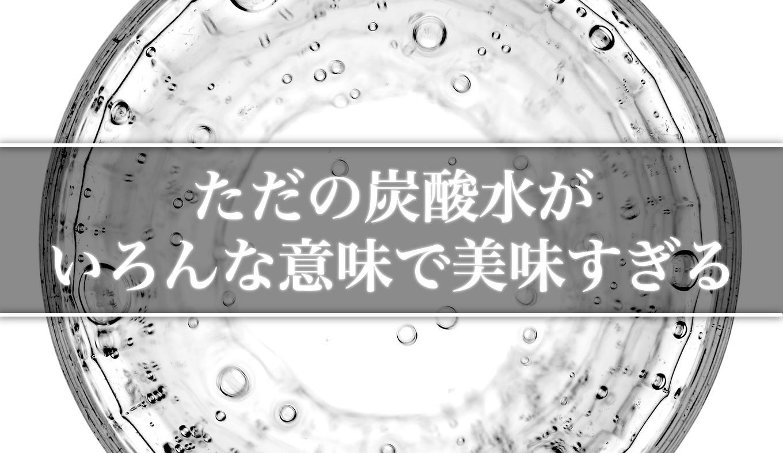 soda-kenko-merit