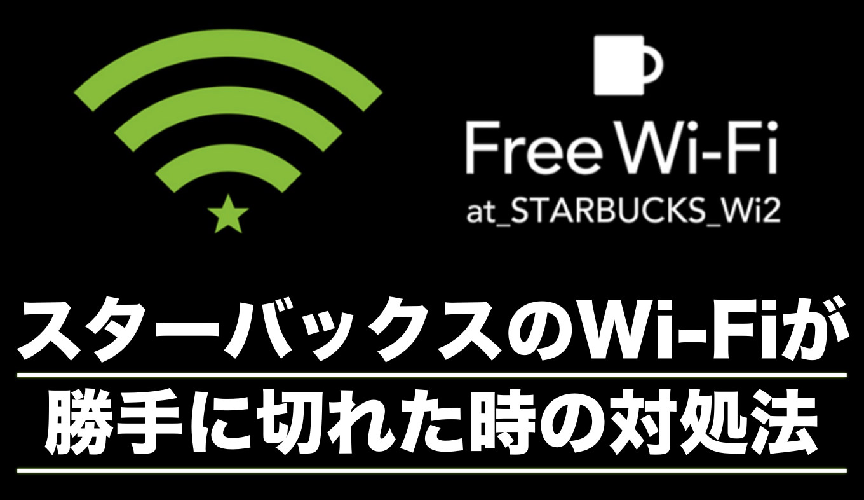 starbucks-wifi-off