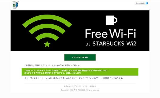 starbucks-wifi-off_3