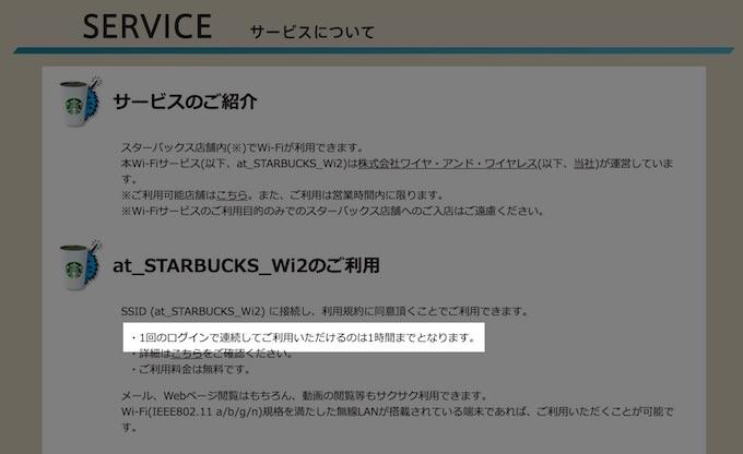 starbucks-wifi-off_5