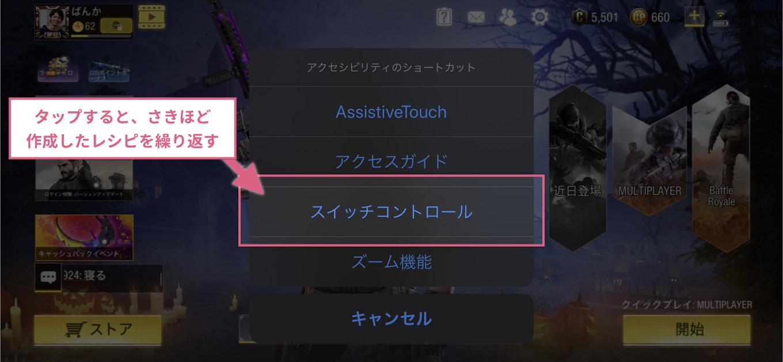 switch-control_14