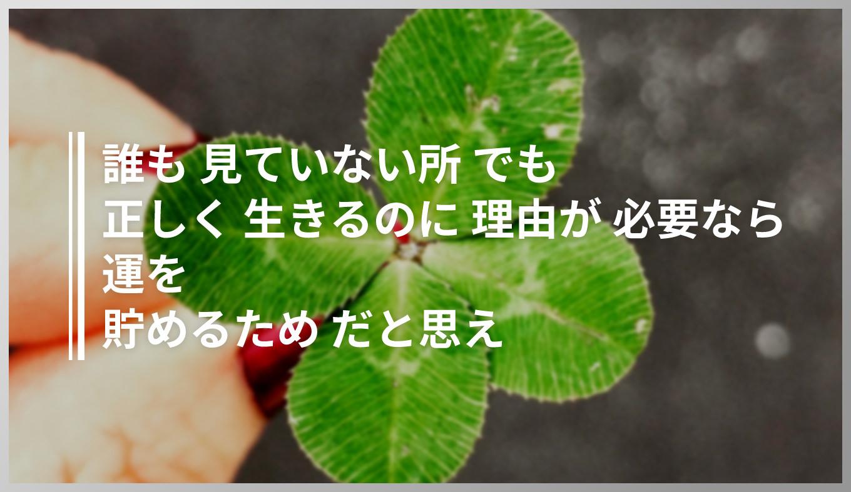 tadashiku-ikiru-riyu