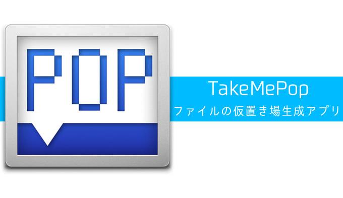 Finderからファイルを仮置きできる仮想空間を作り出すアプリ「TakeMePop」