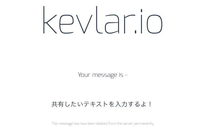 Text share kevlar 4