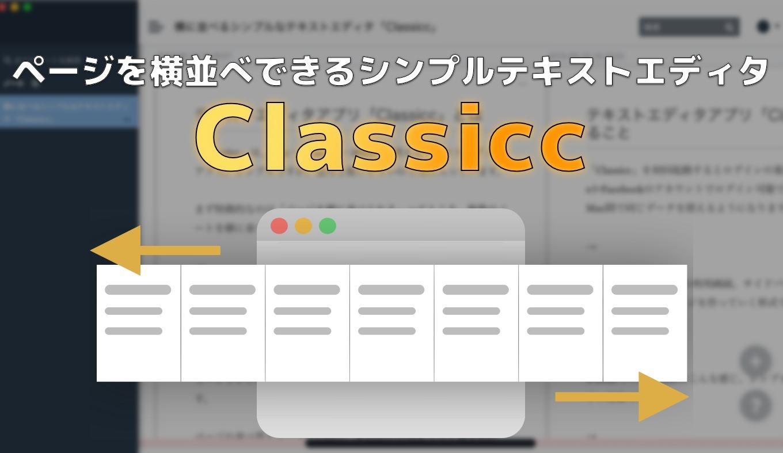 texteditor-classicc